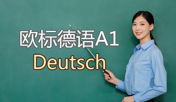 欧标德语A1|北京德语学校
